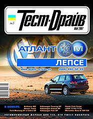 Пролистать журнал Май 2007