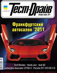 Пролистать журнал Октябрь 2011