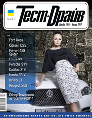 Пролистать журнал Декабрь 2011