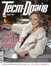 Пролистать журнал Март 2012