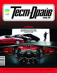 Пролистать журнал Октябрь 2007