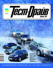 Пролистать журнал Декабрь 2007