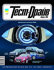 Пролистать журнал Февраль 2008