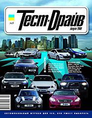 Пролистать журнал Август 2008