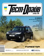 Пролистать журнал Сентябрь 2008