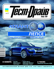 Пролистать журнал Ноябрь 2008