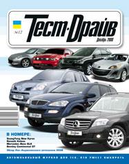 Пролистать журнал Декабрь 2008