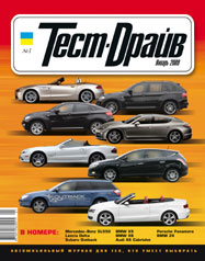 Пролистать журнал Январь 2009