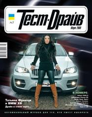 Пролистать журнал Март 2009