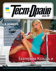 Пролистать журнал Декабрь 2009