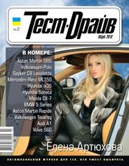 Пролистать журнал Март 2010