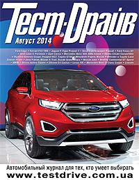 Пролистать журнал Август 2014