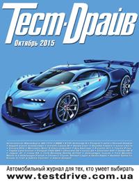 Пролистать журнал Октябрь 2015