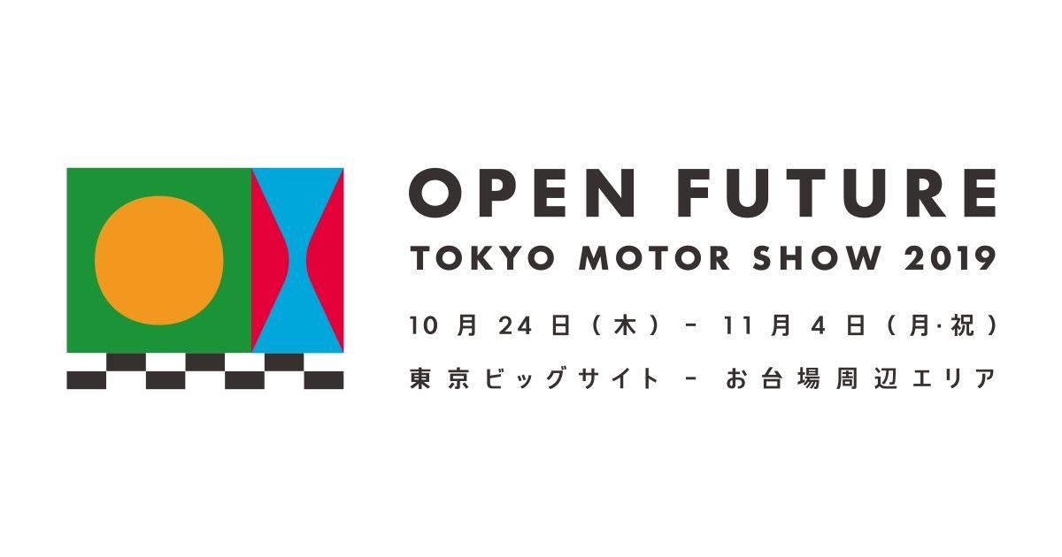 Автосалон в Токио 2019
